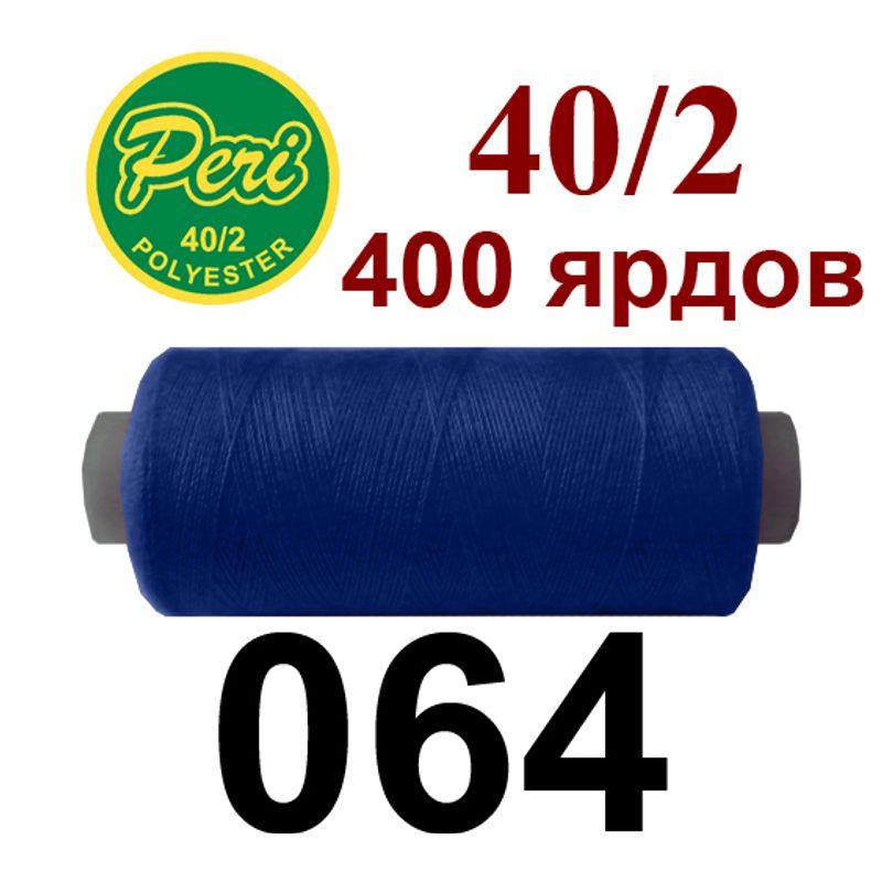 Нитки для шитья 100% полиэстер, номер 40/2, брутто 12г., нетто 11г., длина 400 ярдов, цвет 064