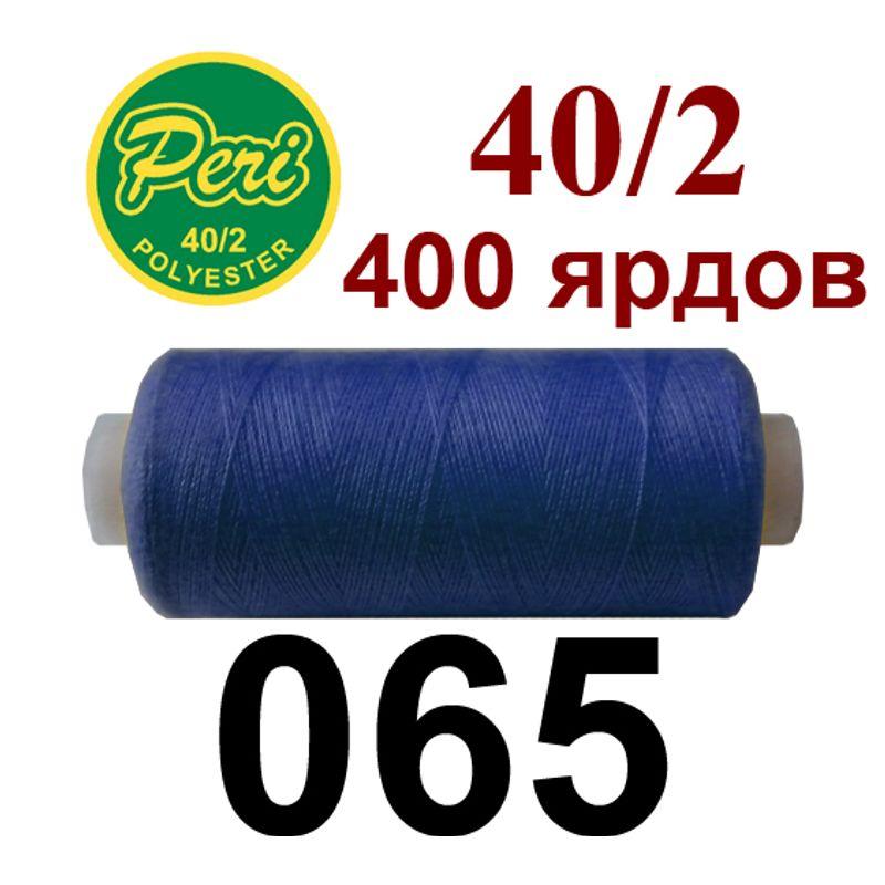 Нитки для шитья 100% полиэстер, номер 40/2, брутто 12г., нетто 11г., длина 400 ярдов, цвет 065