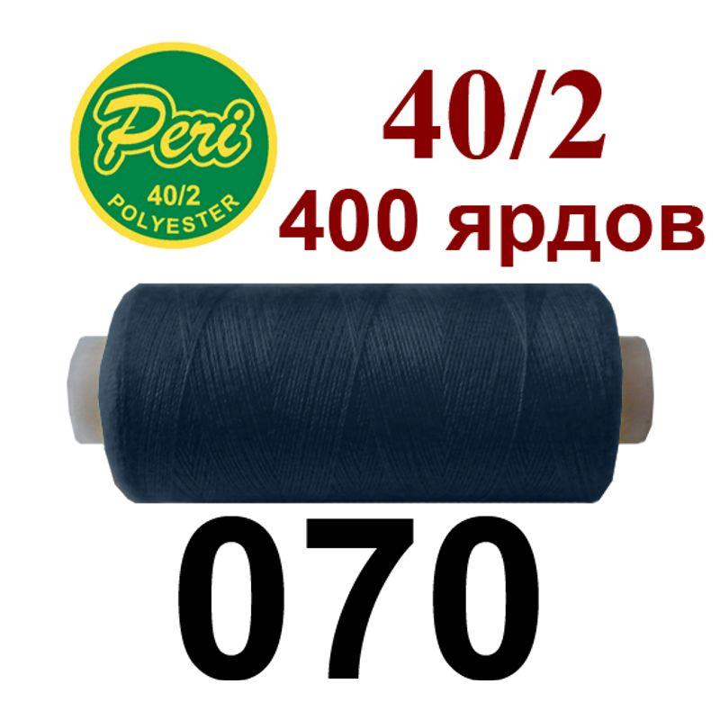 Нитки для шитья 100% полиэстер, номер 40/2, брутто 12г., нетто 11г., длина 400 ярдов, цвет 070