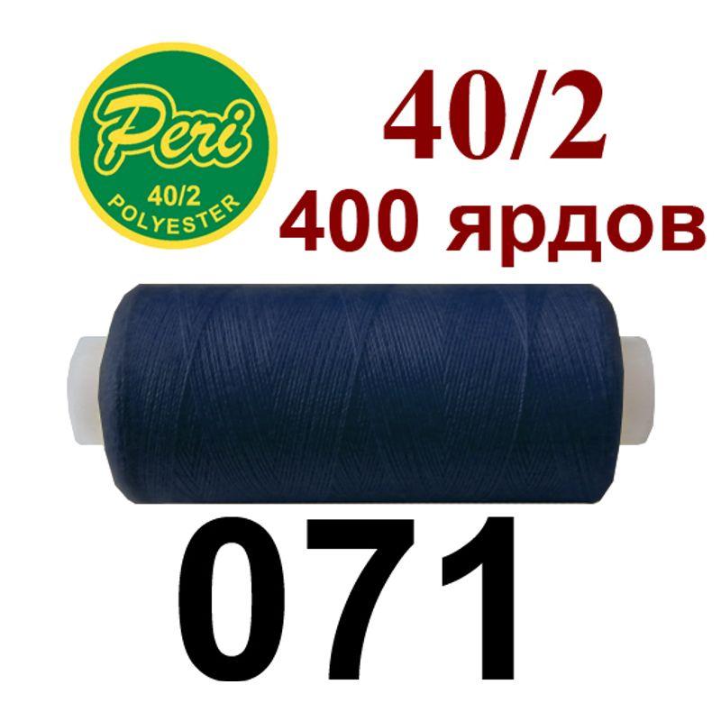 Нитки для шитья 100% полиэстер, номер 40/2, брутто 12г., нетто 11г., длина 400 ярдов, цвет 071