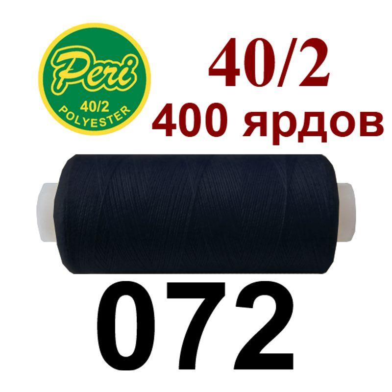 Нитки для шитья 100% полиэстер, номер 40/2, брутто 12г., нетто 11г., длина 400 ярдов, цвет 072