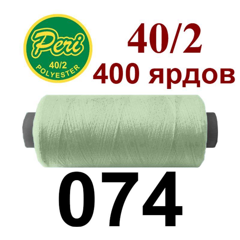 Нитки для шитья 100% полиэстер, номер 40/2, брутто 12г., нетто 11г., длина 400 ярдов, цвет 074