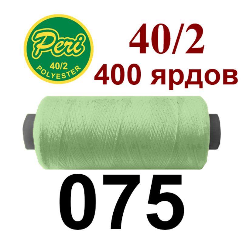 Нитки для шитья 100% полиэстер, номер 40/2, брутто 12г., нетто 11г., длина 400 ярдов, цвет 075