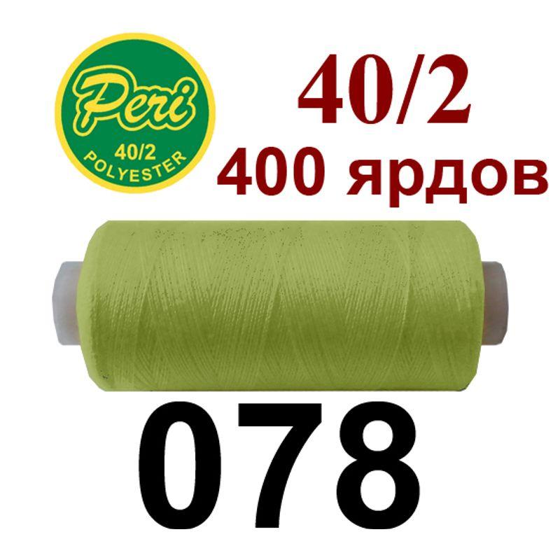 Нитки для шитья 100% полиэстер, номер 40/2, брутто 12г., нетто 11г., длина 400 ярдов, цвет 078