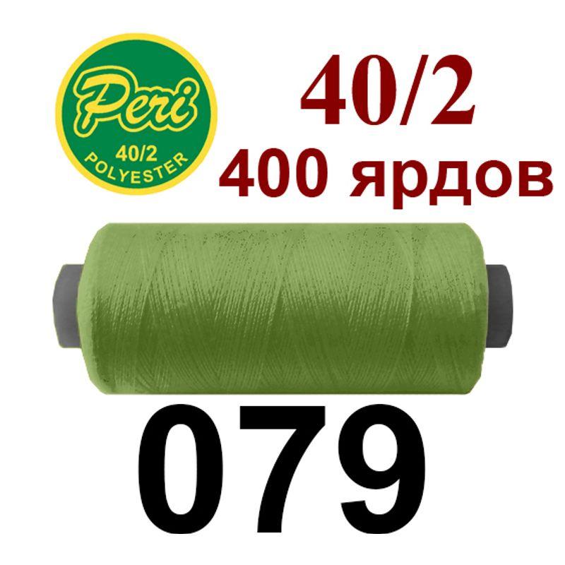 Нитки для шитья 100% полиэстер, номер 40/2, брутто 12г., нетто 11г., длина 400 ярдов, цвет 079