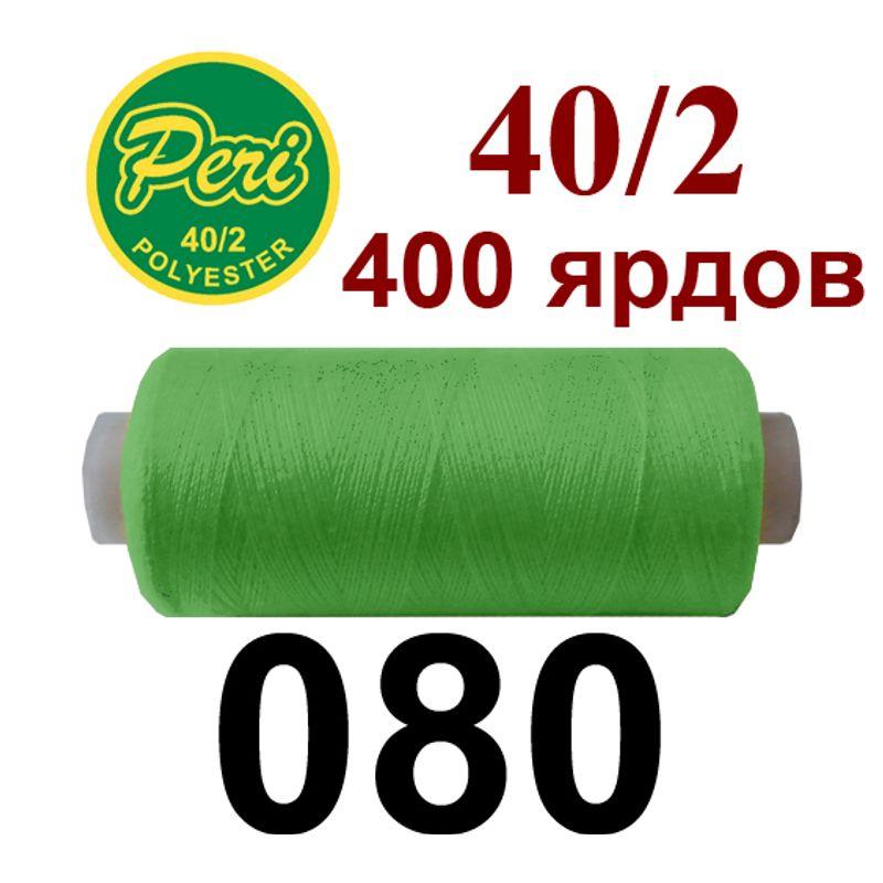 Нитки для шитья 100% полиэстер, номер 40/2, брутто 12г., нетто 11г., длина 400 ярдов, цвет 080