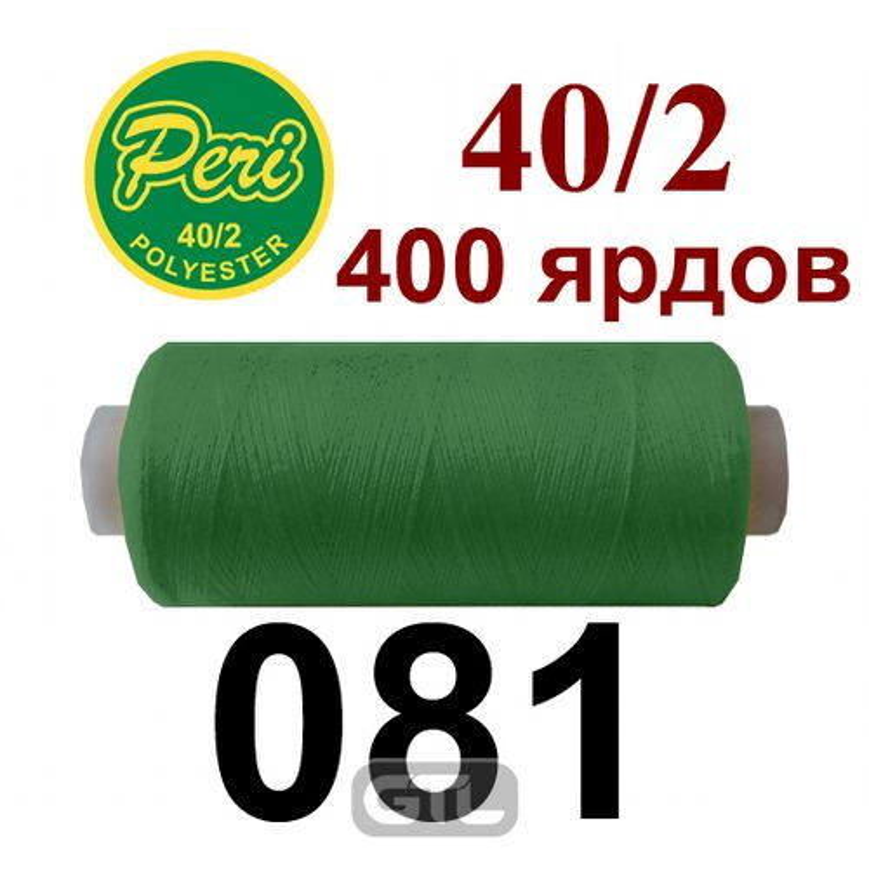 Нитки для шитья 100% полиэстер, номер 40/2, брутто 12г., нетто 11г., длина 400 ярдов, цвет 081