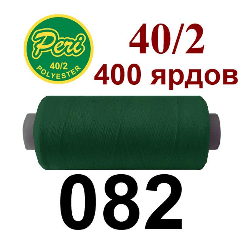 Нитки для шитья 100% полиэстер, номер 40/2, брутто 12г., нетто 11г., длина 400 ярдов, цвет 082