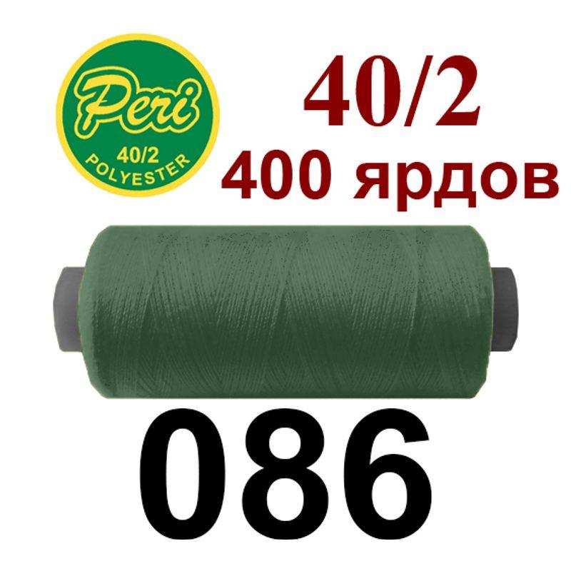 Нитки для шитья 100% полиэстер, номер 40/2, брутто 12г., нетто 11г., длина 400 ярдов, цвет 086