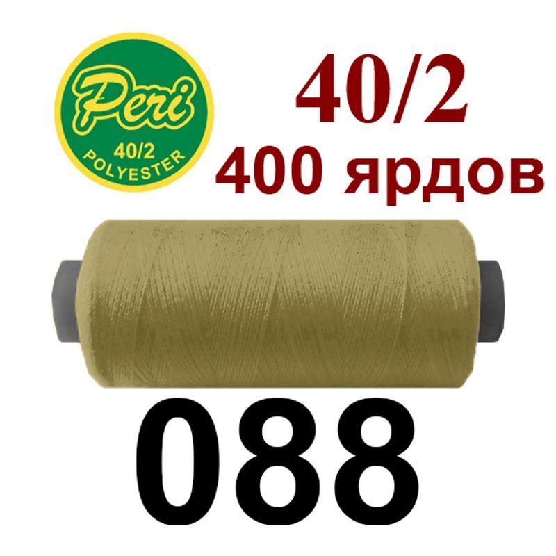 Нитки для шитья 100% полиэстер, номер 40/2, брутто 12г., нетто 11г., длина 400 ярдов, цвет 088
