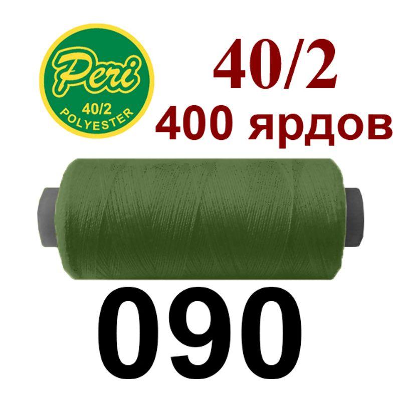 Нитки для шитья 100% полиэстер, номер 40/2, брутто 12г., нетто 11г., длина 400 ярдов, цвет 090