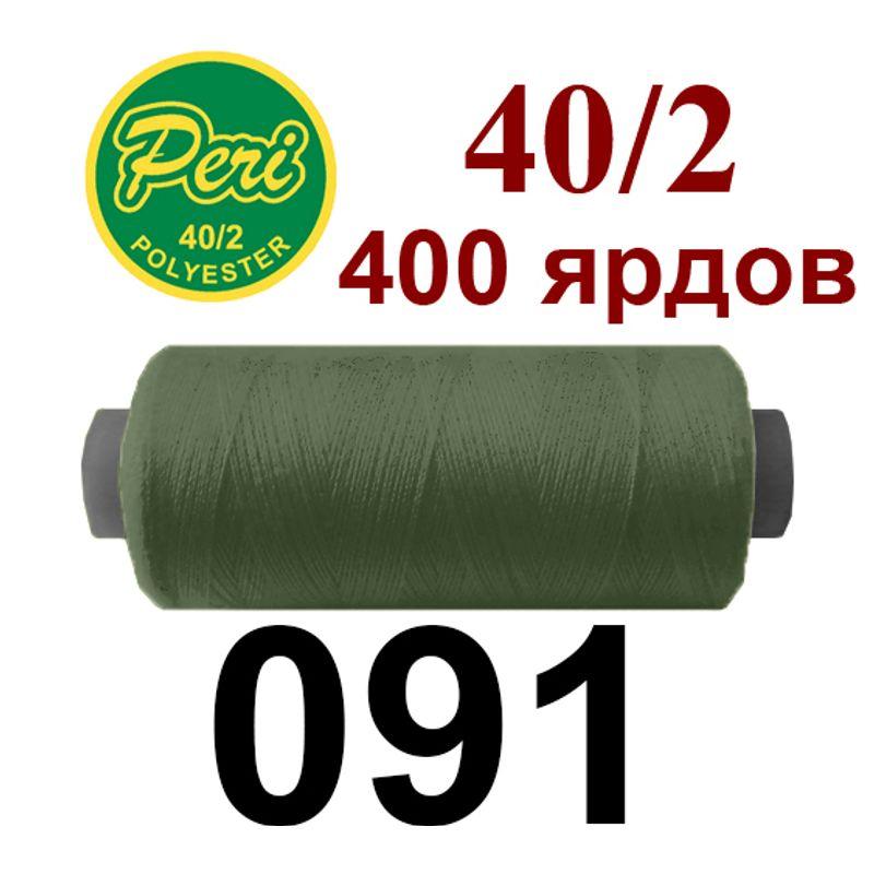 Нитки для шитья 100% полиэстер, номер 40/2, брутто 12г., нетто 11г., длина 400 ярдов, цвет 091