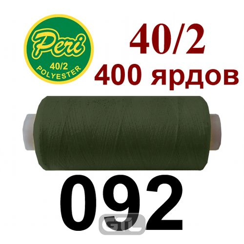 Нитки для шитья 100% полиэстер, номер 40/2, брутто 12г., нетто 11г., длина 400 ярдов, цвет 092