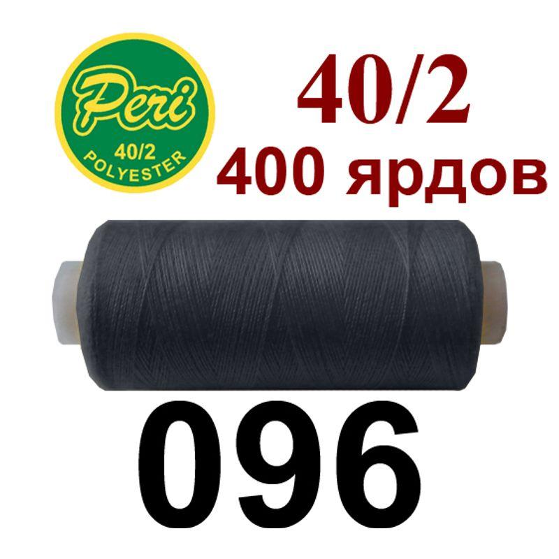 Нитки для шитья 100% полиэстер, номер 40/2, брутто 12г., нетто 11г., длина 400 ярдов, цвет 096