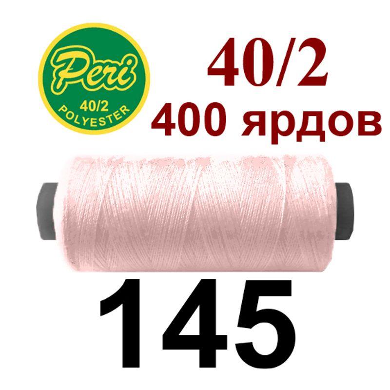 Нитки для шитья 100% полиэстер, номер 40/2, брутто 12г., нетто 11г., длина 400 ярдов, цвет 145