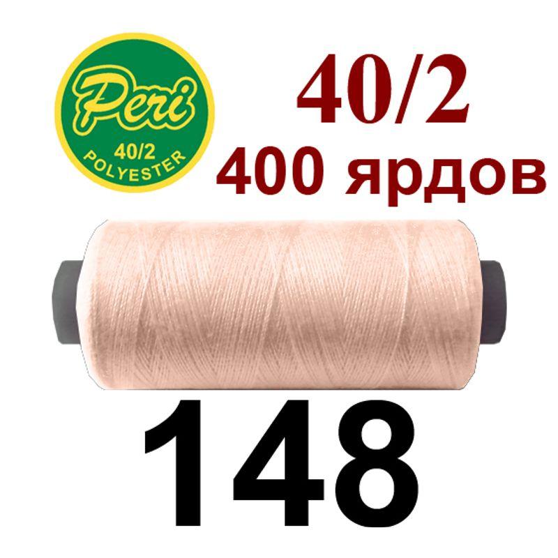 Нитки для шитья 100% полиэстер, номер 40/2, брутто 12г., нетто 11г., длина 400 ярдов, цвет 148