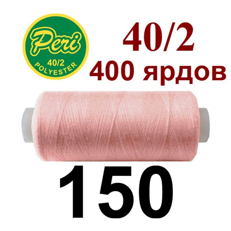 Нитки для шитья 100% полиэстер, номер 40/2, брутто 12г., нетто 11г., длина 400 ярдов, цвет 150