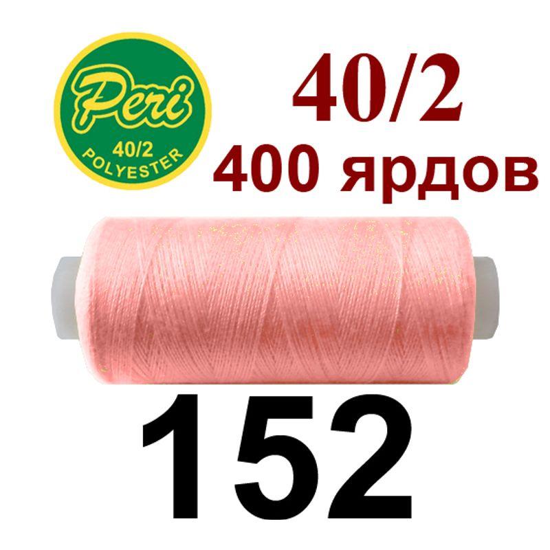Нитки для шитья 100% полиэстер, номер 40/2, брутто 12г., нетто 11г., длина 400 ярдов, цвет 152
