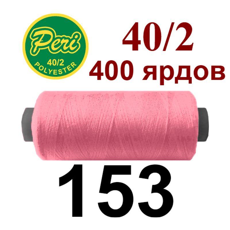 Нитки для шитья 100% полиэстер, номер 40/2, брутто 12г., нетто 11г., длина 400 ярдов, цвет 153