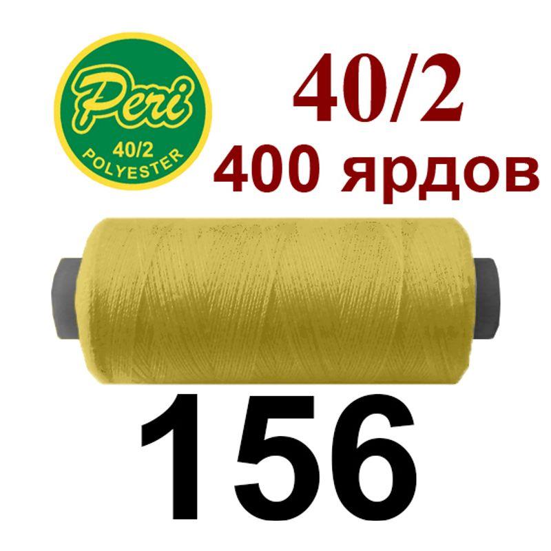 Нитки для шитья 100% полиэстер, номер 40/2, брутто 12г., нетто 11г., длина 400 ярдов, цвет 156