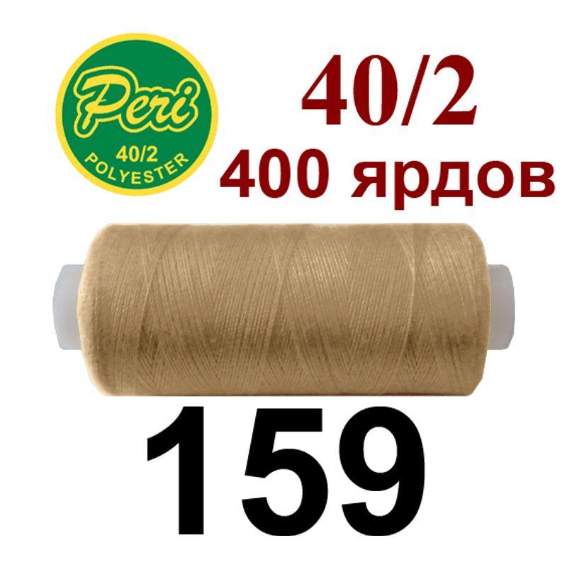 Нитки для шитья 100% полиэстер, номер 40/2, брутто 12г., нетто 11г., длина 400 ярдов, цвет 159
