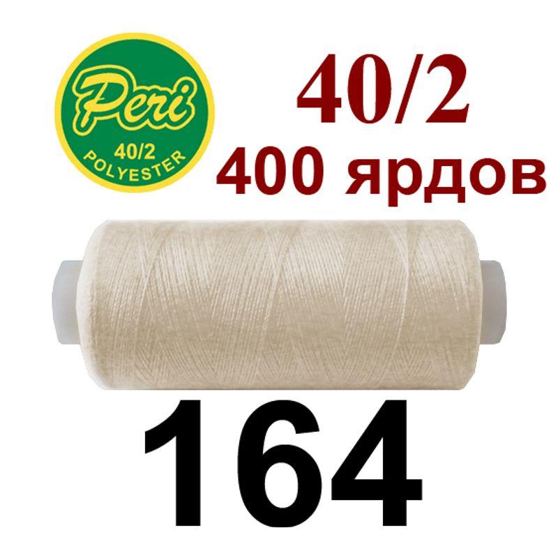 Нитки для шитья 100% полиэстер, номер 40/2, брутто 12г., нетто 11г., длина 400 ярдов, цвет 164