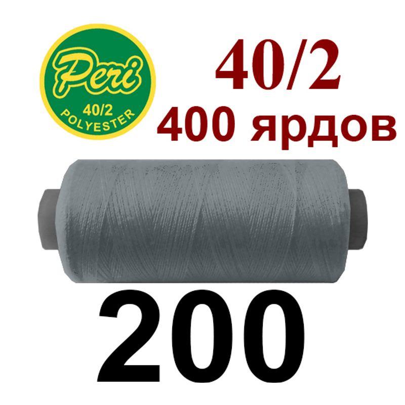 Нитки для шиття 100% поліестер, номер 40/2, брутто 12г., нетто 11г., довжина 400 ярдів, колір 200