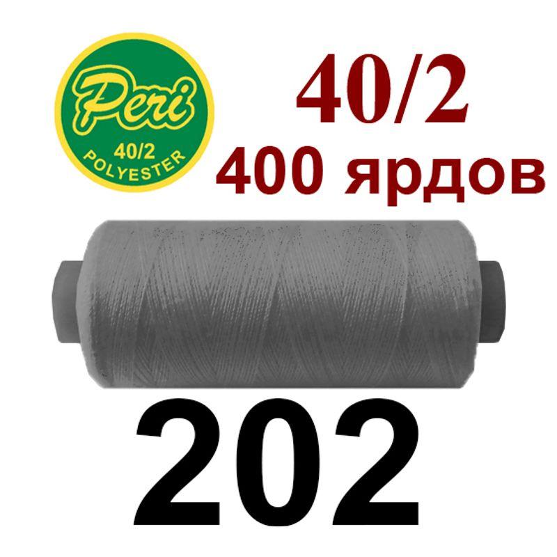 Нитки для шиття 100% поліестер, номер 40/2, брутто 12г., нетто 11г., довжина 400 ярдів, колір 202