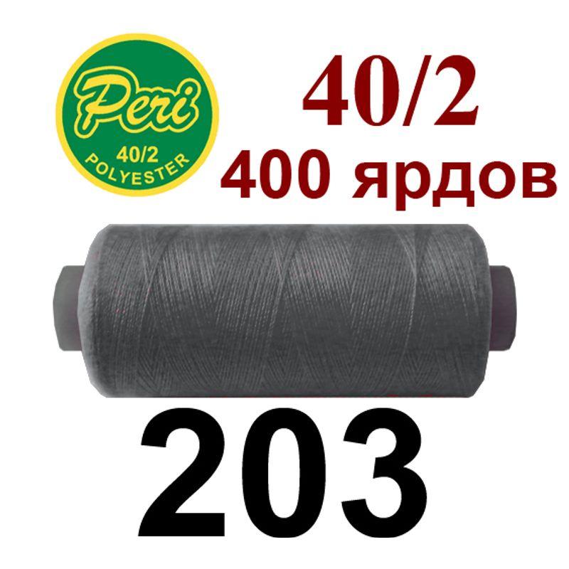 Нитки для шиття 100% поліестер, номер 40/2, брутто 12г., нетто 11г., довжина 400 ярдів, колір 203