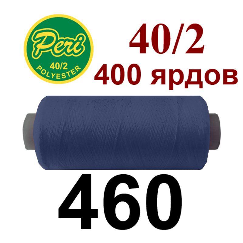 Нитки для шитья 100% полиэстер, номер 40/2, брутто 12г., нетто 11г., длина 400 ярдов, цвет 460