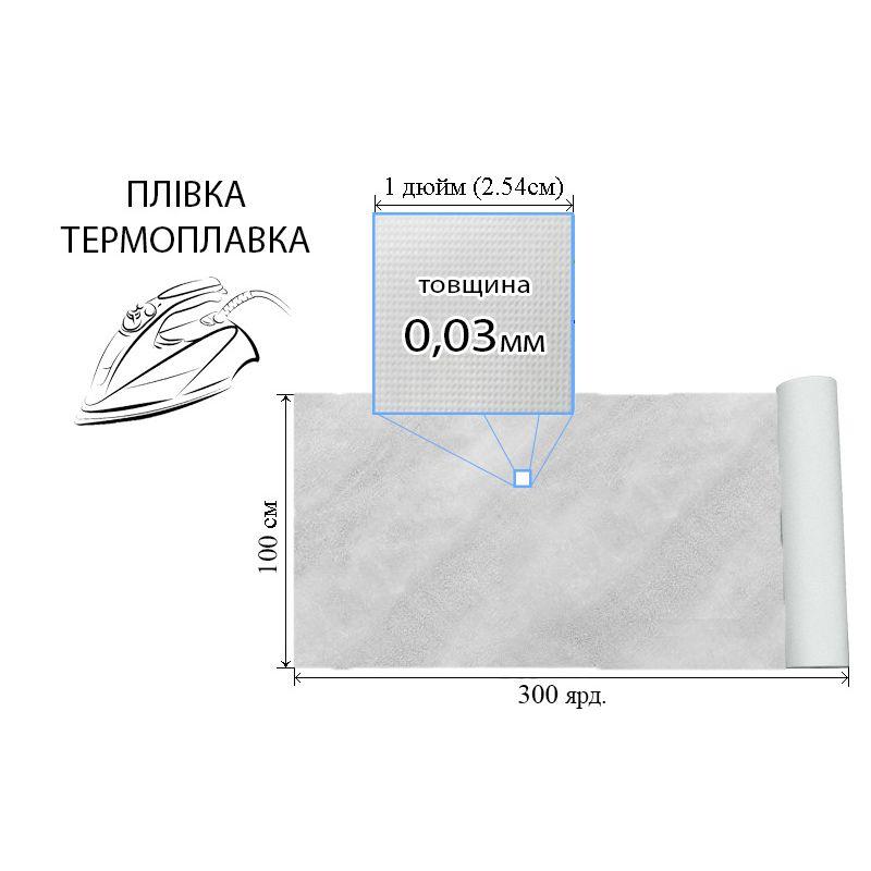 Пленка термоплавкая 0, 03мм, 100см х300я. вес брутто: 8, 5кг
