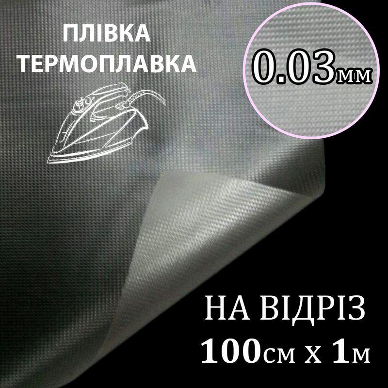 Пленка термоклеевая 0, 03мм, 100см х 1м. Вес: 44г - на отрез (274)