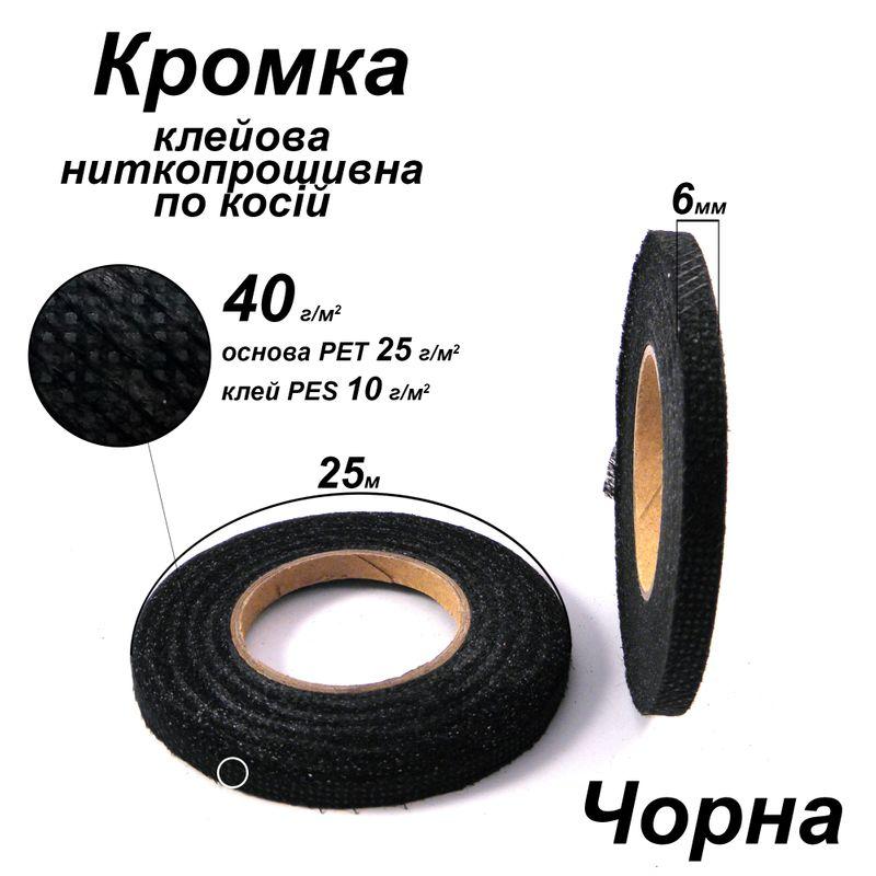 Кромка клеевая нитепрошивные по косой 6мм х 25м, 40г (30 + 10), черная, S-мягкий, ПЭТ 100%