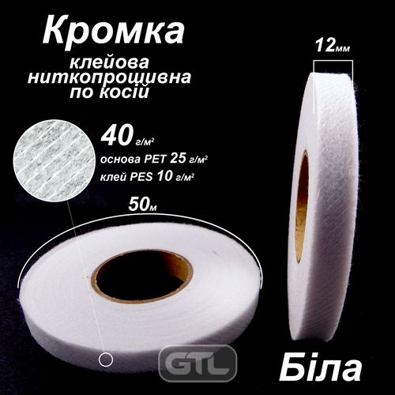 Кромка клеевая нитепрошивные по косой 12мм х 50м, 40г (30 + 10), белая, S-мягкий, ПЭТ 100%