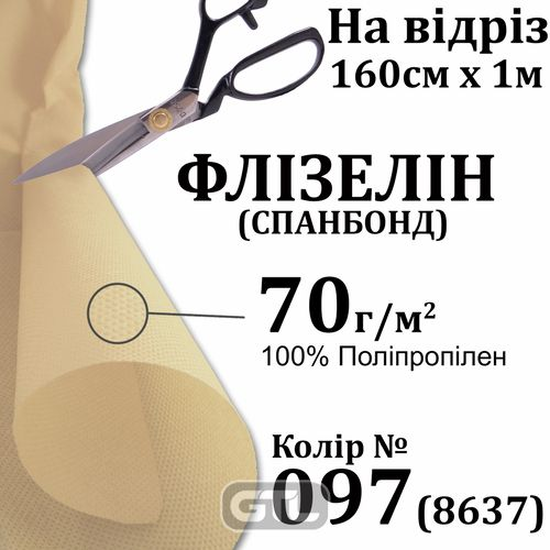 Спанбонд - Флизелин 70г (70 + 0), 160см х 1м, (097/8637), S-мягкий, ПП100%, вес-112г, на отрез