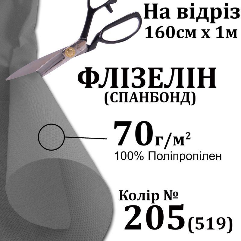 Спанбонд - Флизелин 70г (70 + 0), 160см х 1м, (205/519), S-мягкий, ПП100%, вес-112г, на отрез