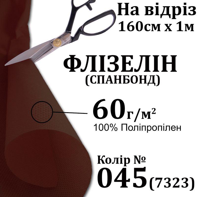 Спанбонд - Флизелин 60г (60 + 0), 160см х 1м, (045/7323), S-мягкий. ЧП 100%, вес-96г, на отрез