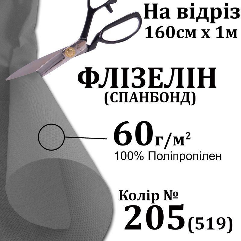Спанбонд - Флизелин 60г (60 + 0), 160см х 1м, (205/519), S-мягкий. ЧП 100%, вес-96г, на отрез