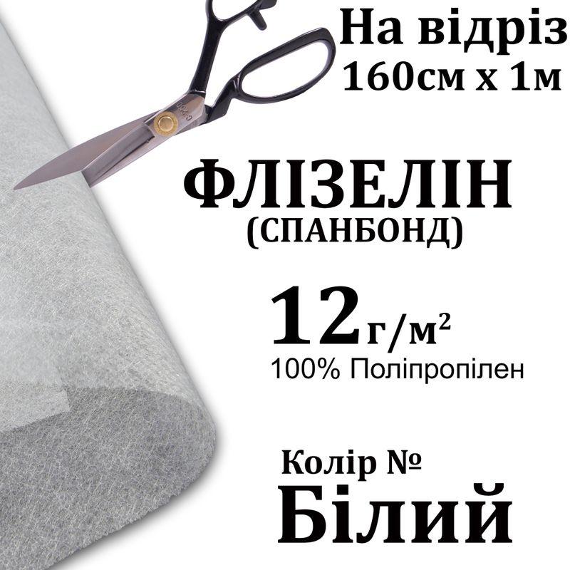 Спанбонд - Флизелин 12г (12 + 0), 160см х 1м, белый, S-мягкий. ЧП 100%, вес-19г, на отрез