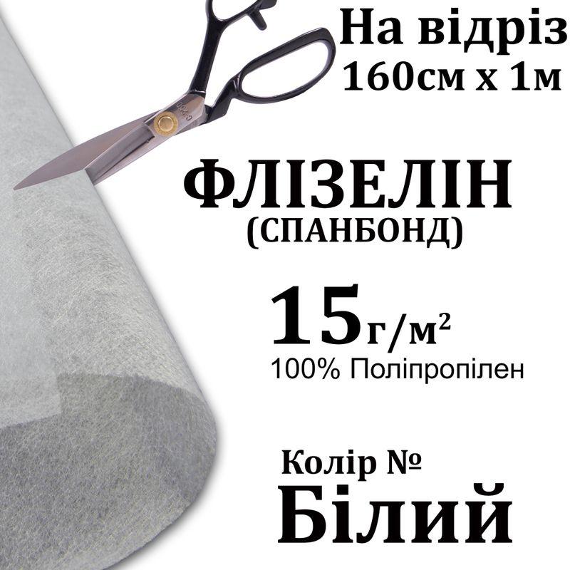 Спанбонд - Флизелин 15г (15 + 0), 160см х 1м, белый, S-мягкий. ЧП 100%, вес-24г, на отрез