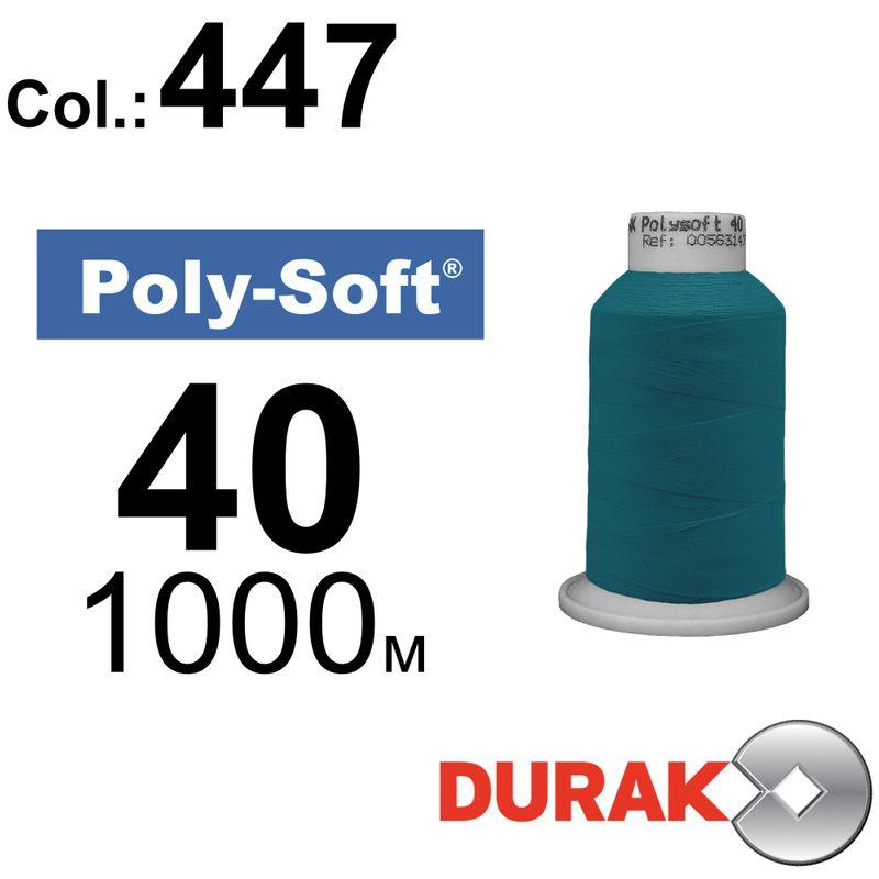 Нитки для машинной вышивки, Poly-Soft, полиэстер, N40 (120D/2), длина 1000 м., цвет (447) к6