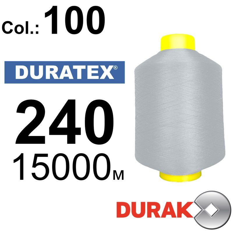 Нити текстурированные, Duratex, полиэстер, N240 (12tex), длина 15000 м., цвет 20(100)-567 - к1