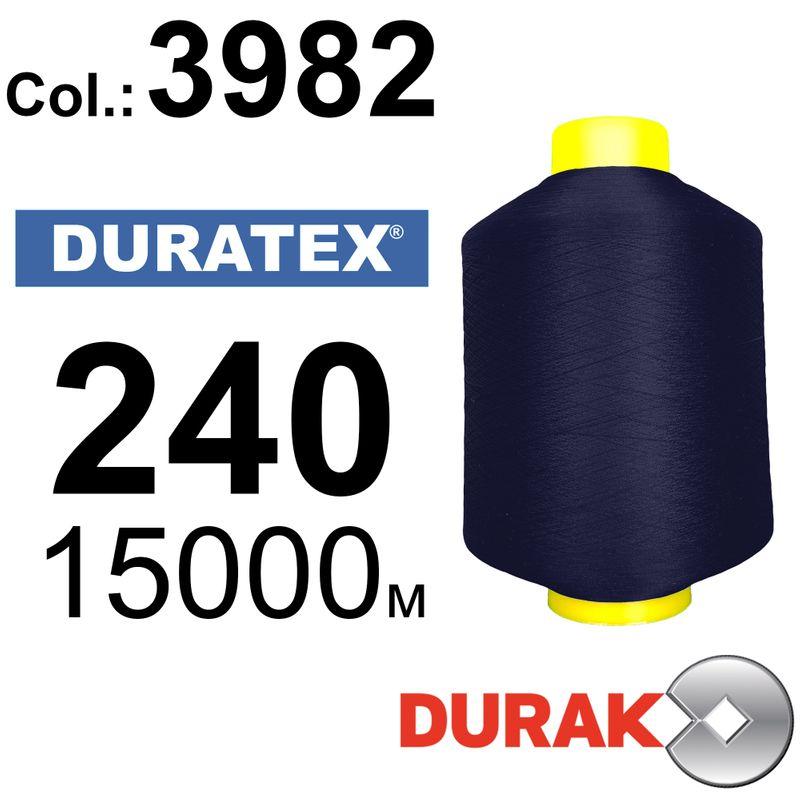 Нити текстурированные, Duratex, полиэстер, N240 (12tex), длина 15000 м., цвет 03(3982)-139 - к7