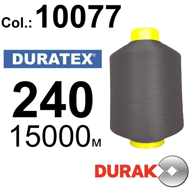 Нитки текстуровані, Duratex, поліестер, N240 (12tex), довжина 15000 м., колір 04(10077)-109 - к17