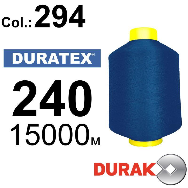 Нити текстурированные, Duratex, полиэстер, N240 (12tex), длина 15000 м., цвет 9(294)-0 - к8