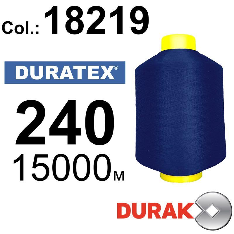 Нити текстурированные, Duratex, полиэстер, N240 (12tex), длина 15000 м., цвет 13(18219)-460 - к8