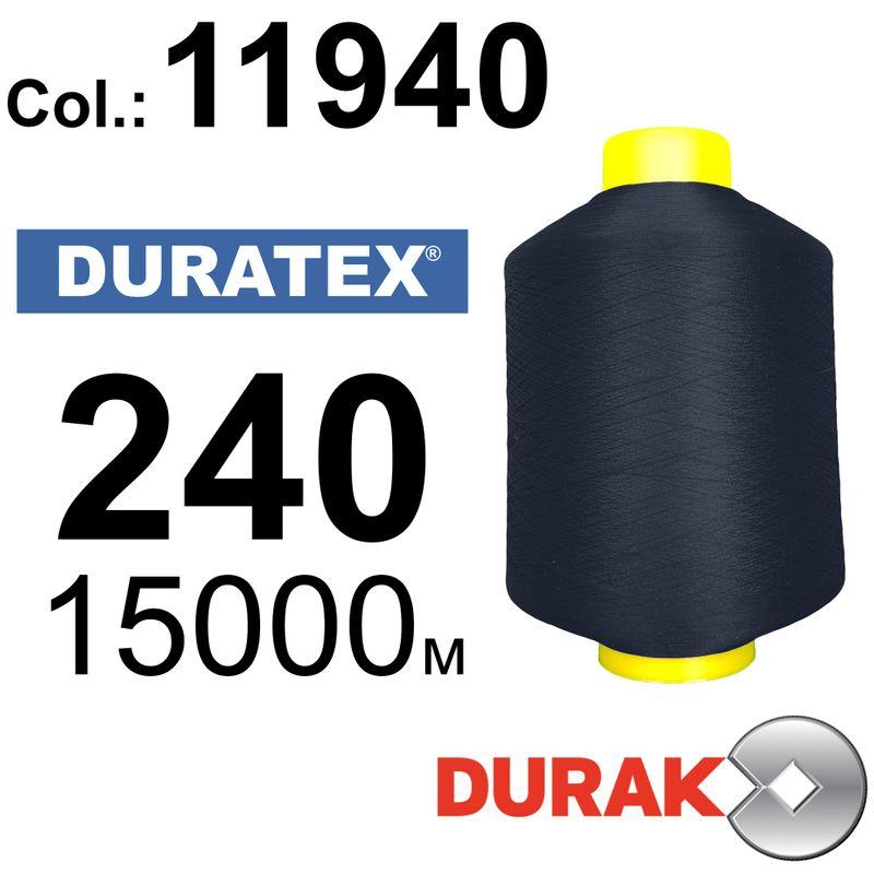 Нити текстурированные, Duratex, полиэстер, N240 (12tex), длина 15000 м., цвет 14(11940)-0 - к19