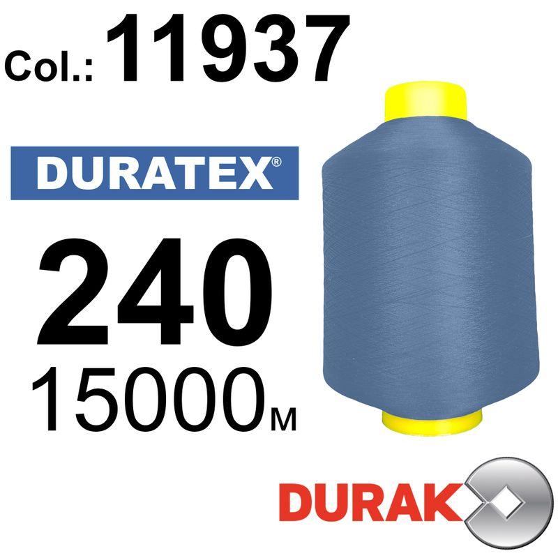 Нити текстурированные, Duratex, полиэстер, N240 (12tex), длина 15000 м., цвет 15(11937)-52 - к7