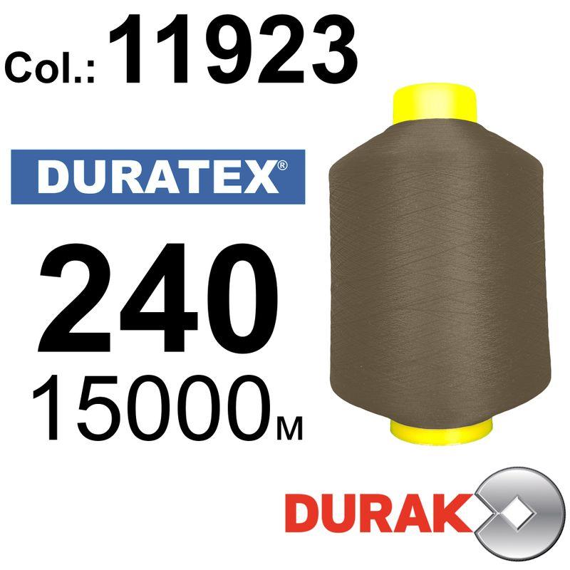 Нити текстурированные, Duratex, полиэстер, N240 (12tex), длина 15000 м., цвет 16(11923)-168 - к12
