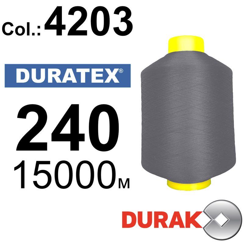 Нити текстурированные, Duratex, полиэстер, N240 (12tex), длина 15000 м., цвет 19(4203)-107 - к16